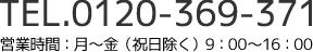 TEL:0120-369-371 営業時間:月~金(祝日除く)9:00~16:00